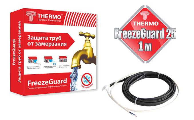 FreezeGuard 25 1 м.п