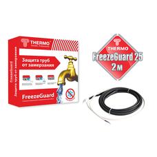 FreezeGuard 25 2 м