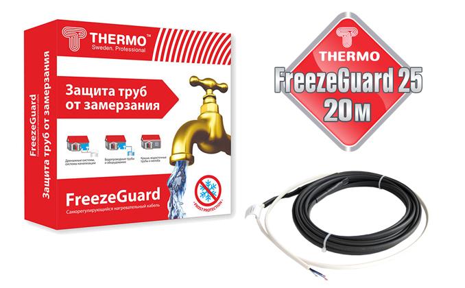 FreezeGuard 25 20 м.п